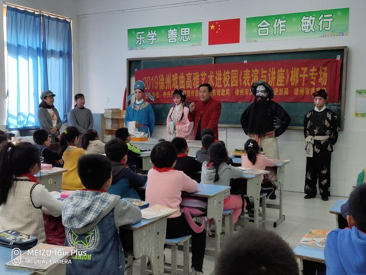 """""""传承戏曲精髓 弘扬民族文化""""戏曲进校园活动走进绿地小学"""